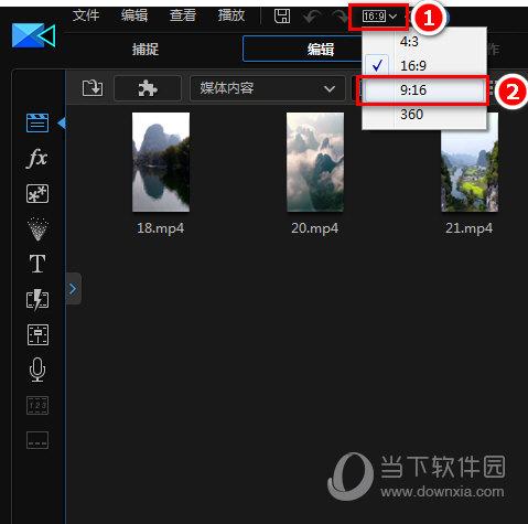 威力导演17旗舰版