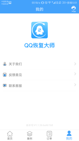 QQ恢复大师免费版 V1.1.40 安卓版截图1