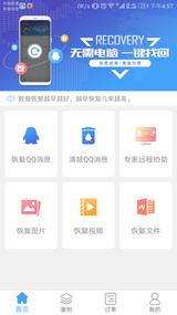 QQ恢复大师免费版 V1.1.40 安卓版截图4