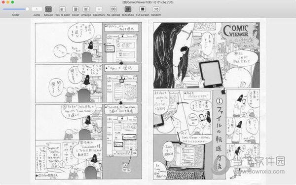 ComicViewer 2 Mac版