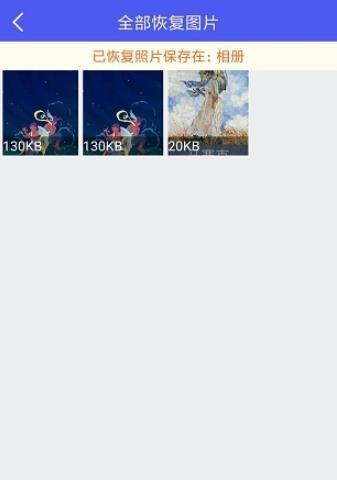 照片恢复大师免费版 V1.2.2 安卓版截图2