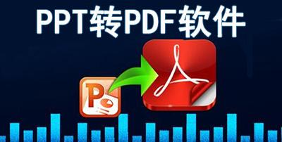 PPT转PDF软件