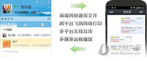 飞鸽传书iOS版