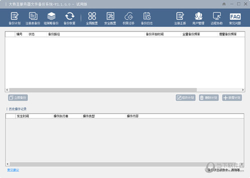 大势至服务器文件备份系统