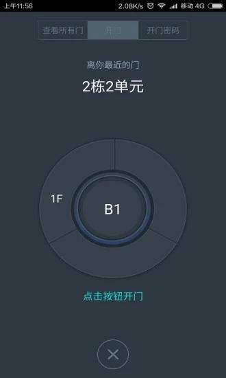 蓉安居 V1.3.13 安卓版截图5