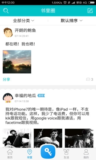 蓉安居 V1.3.13 安卓版截图3