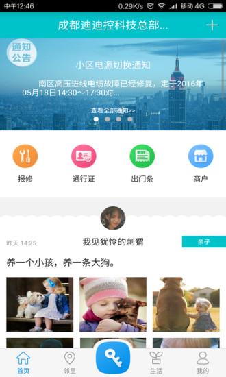 蓉安居 V1.3.13 安卓版截图2