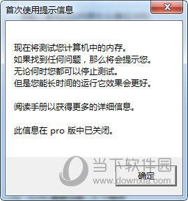 memtest 4.0汉化版