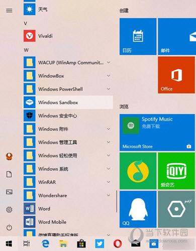 Windows Sandbox开启设置