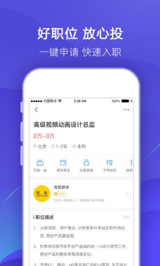 智联招聘企业版APP V7.9.23 安卓版截图3