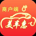 美车惠商户端 V2.0.18 安卓版