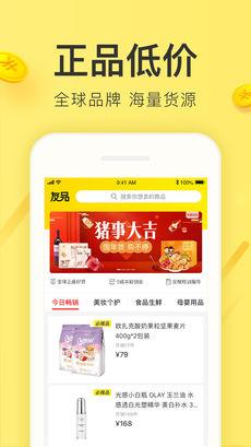 友品购购 V1.4.1 安卓版截图2