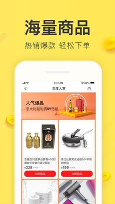 友品购购 V1.4.1 安卓版截图1