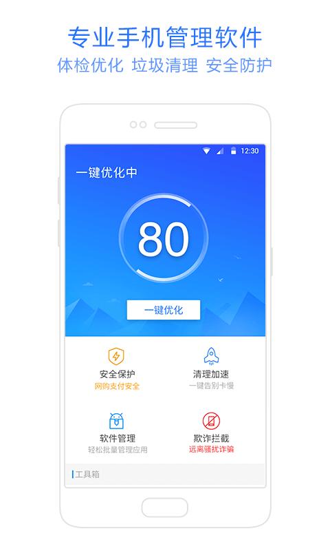 神奇手机管家 V5.1.6 安卓版截图4