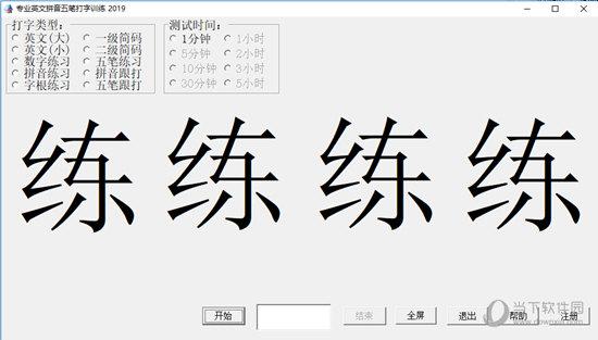 专业英文拼音五笔打字训练