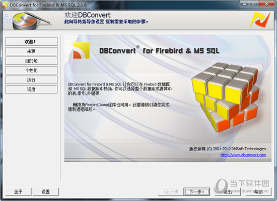 DBConvert for Firebird&MS SQL