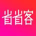 省省客 V1.2.9 安卓版