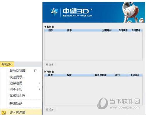 中望3D2019破解补丁