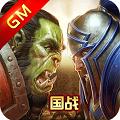 魔兽永恒GM版 V7.1.1 安卓版