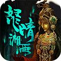 盗墓湘西尸王BT版 V1.0.0 苹果版
