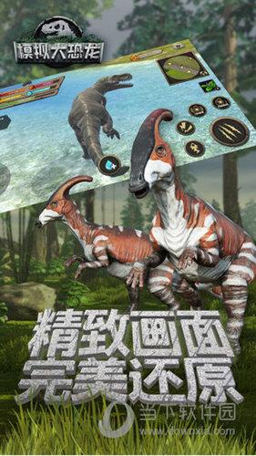 模拟大恐龙游戏