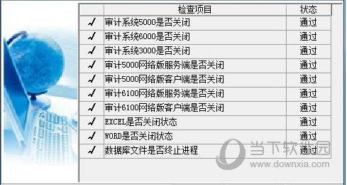 鼎信诺审计系统6000