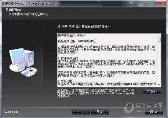 威力导演12中文破解版