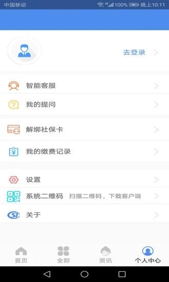 民生山西 V1.2.9 安卓版截图3