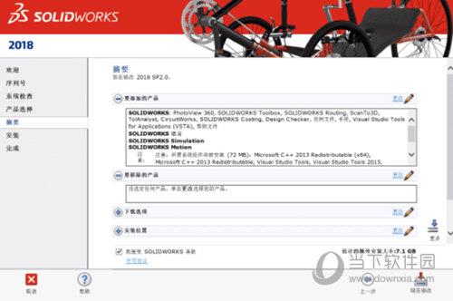 SolidWorks2018精简版
