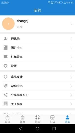 视在 V1.6.2.10 安卓版截图4