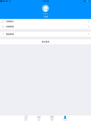 满佳物联 V2.4.0 安卓版截图2