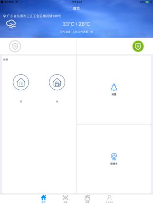 满佳物联 V2.4.0 安卓版截图1