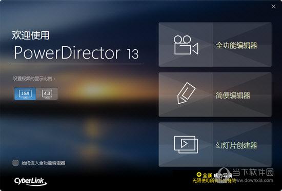 威力导演13