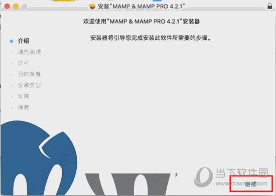 MAMP Pro破解版