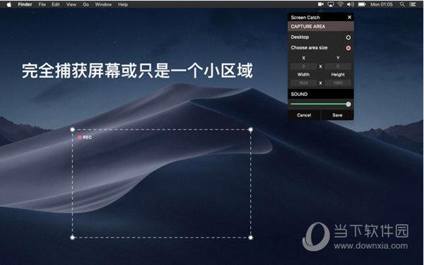 简单屏幕录像软件