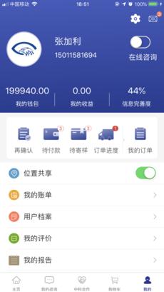 中科名兽医 V1.2.5 安卓版截图2