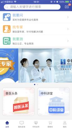 中科名兽医 V1.2.5 安卓版截图4