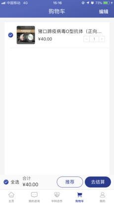 中科名兽医 V1.2.5 安卓版截图3