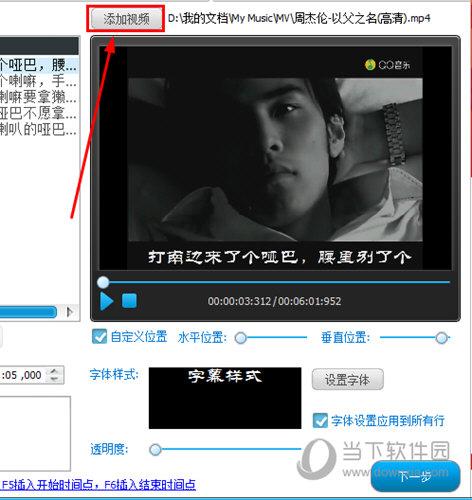 点击下一步输出视频文件即可完成添加字幕的全部内容