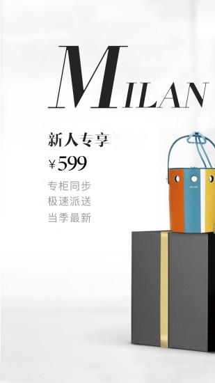 米兰奢侈品 V5.1.5 安卓版截图1