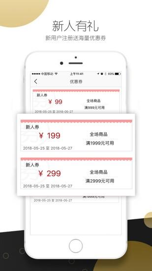 米兰奢侈品 V5.1.5 安卓版截图5