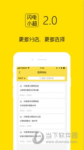 闪电小超iOS版