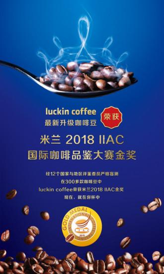 luckin coffee V2.3.7 安卓版截图2