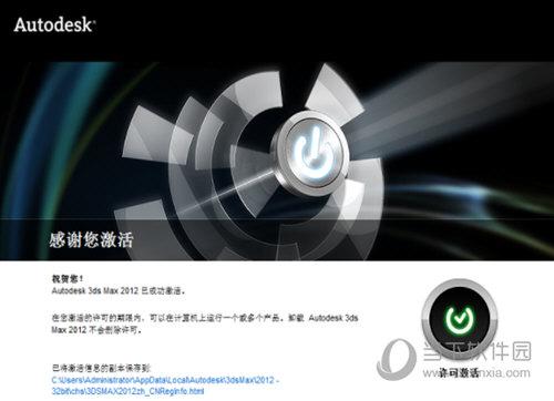 3dmax2012中文版