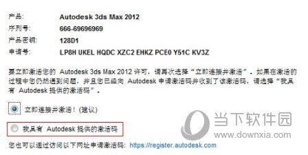 3dmax2012破解版64位