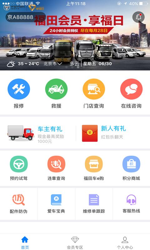 福田e家 V5.0.2 安卓版截图5