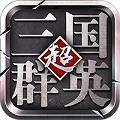 超级三国群英BT版 V1.0.0 苹果版