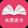 免费读书 V2.1.17 安卓版
