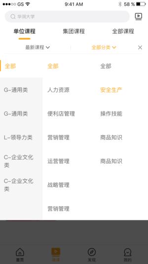 华润大学 V2.8.9 安卓版截图2