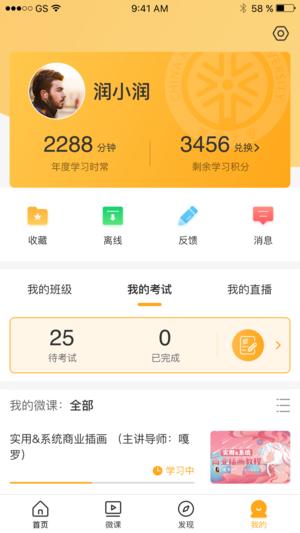 华润大学 V2.8.9 安卓版截图4